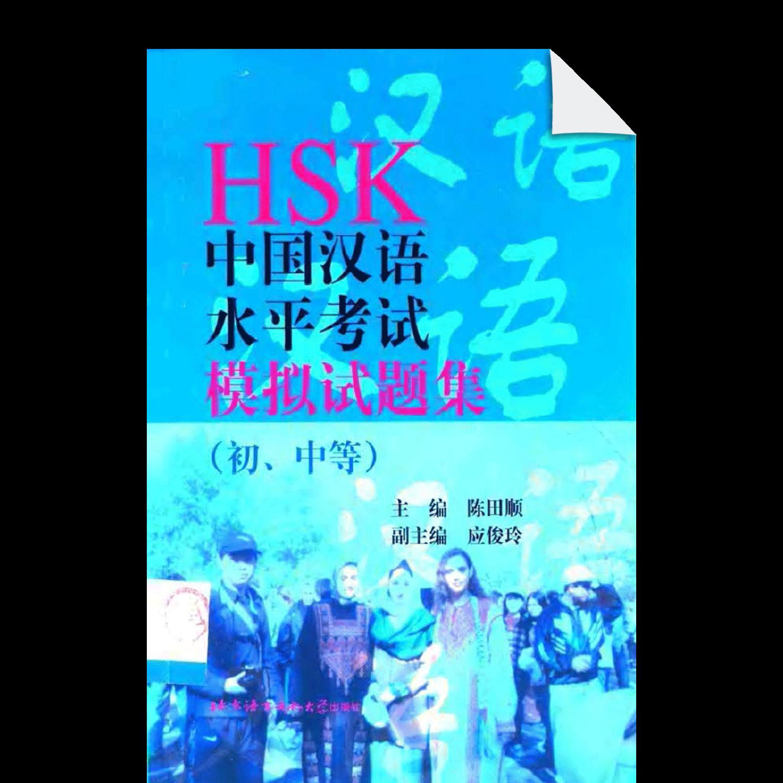 HSK Zhongguo HSK Moni Shitiji Chuzhongdeng