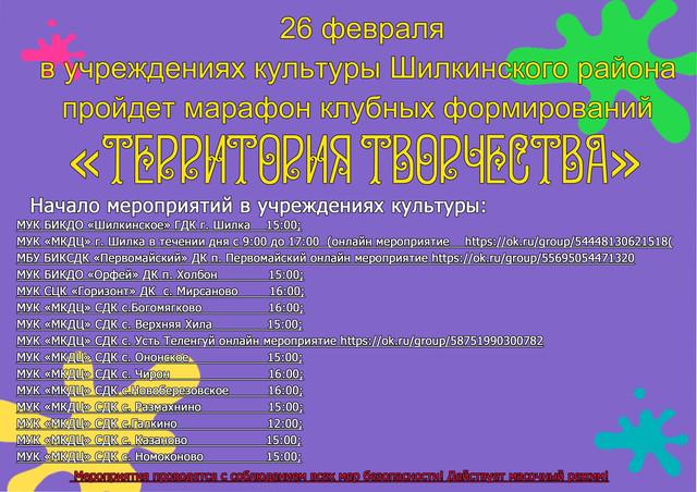 26 февраля в учреждениях культуры Шилкинского района пройдет марафон