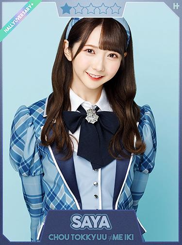 1st-Idol142-Hallyuversary2021.png