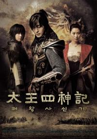 Легенда о четырех Стражах Небесного Владыки | The Story of the First King's Four Gods | Tae Wang Sa Shin Gi