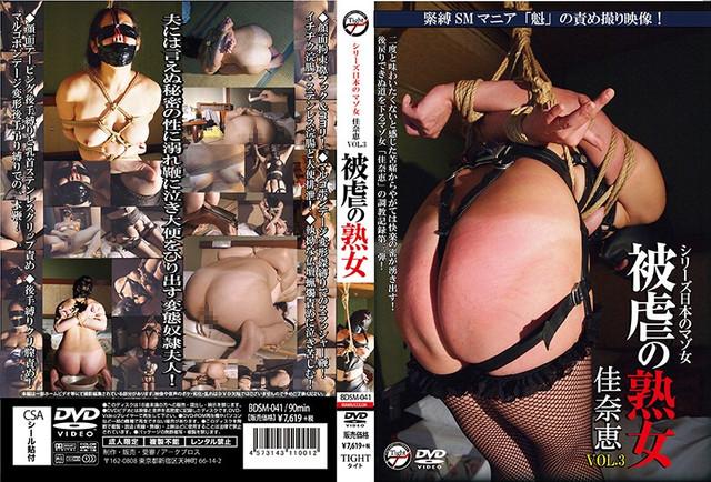 BDSM-041 Series In Japan Of Masochistic Woman Masochism Mature Grace Kana Vol.3