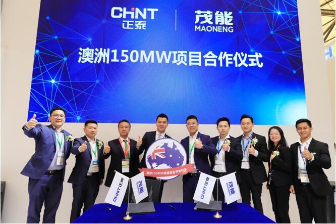 Maoneng and CHINT partnership