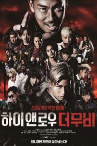 High & Low: The Movie 2016