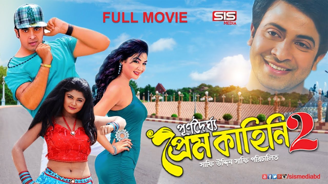 Purnodoirgho Prem Kahini 2 – Bangla Full Movie 720p