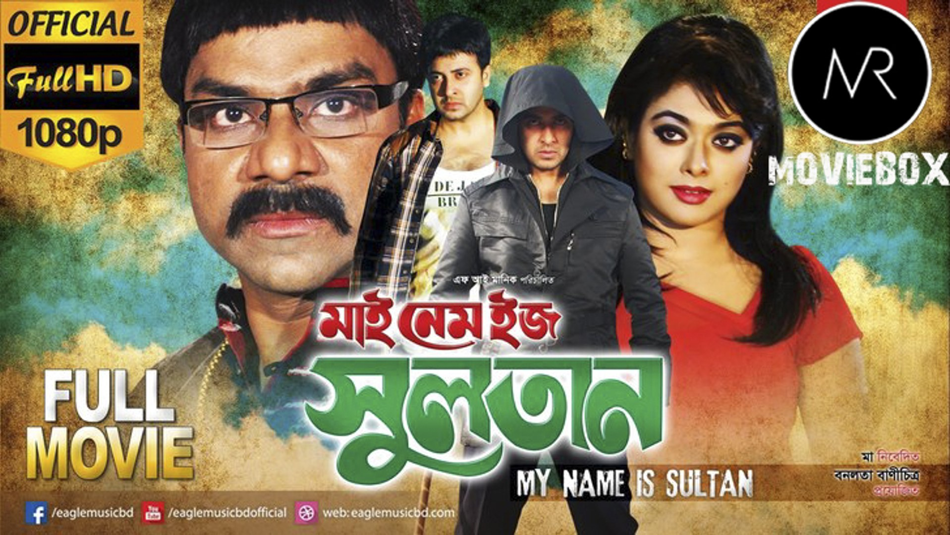 My Name Is Sultan – Bangla Movie 720p