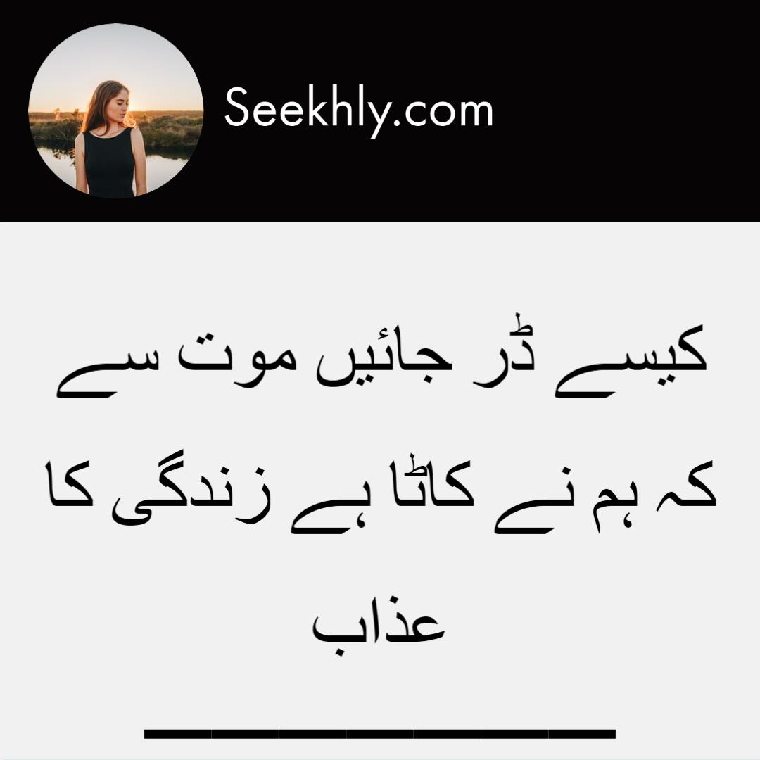 quotes-of-life-in-urdu-23-13