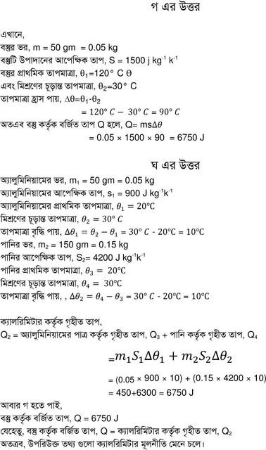 Physics-Khaa-Khaa-Ghaa