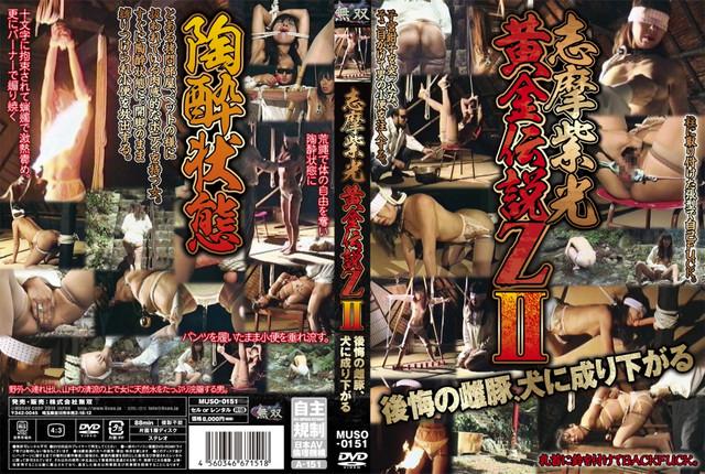MUSO-0151 種まき 志摩志子 伝説のZ II 悔しがって犬に堕ちる
