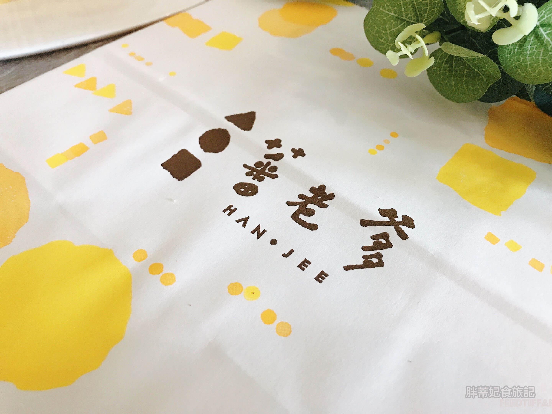 蕃老爹 Han Jee 的黃色提袋