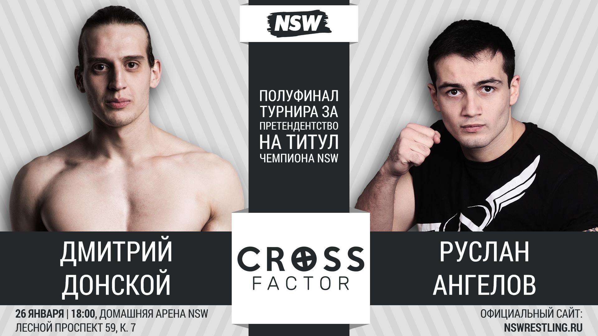 NSW Cross Factor (26/01): Дмитрий Донской против Руслана «Акелы» Ангелова