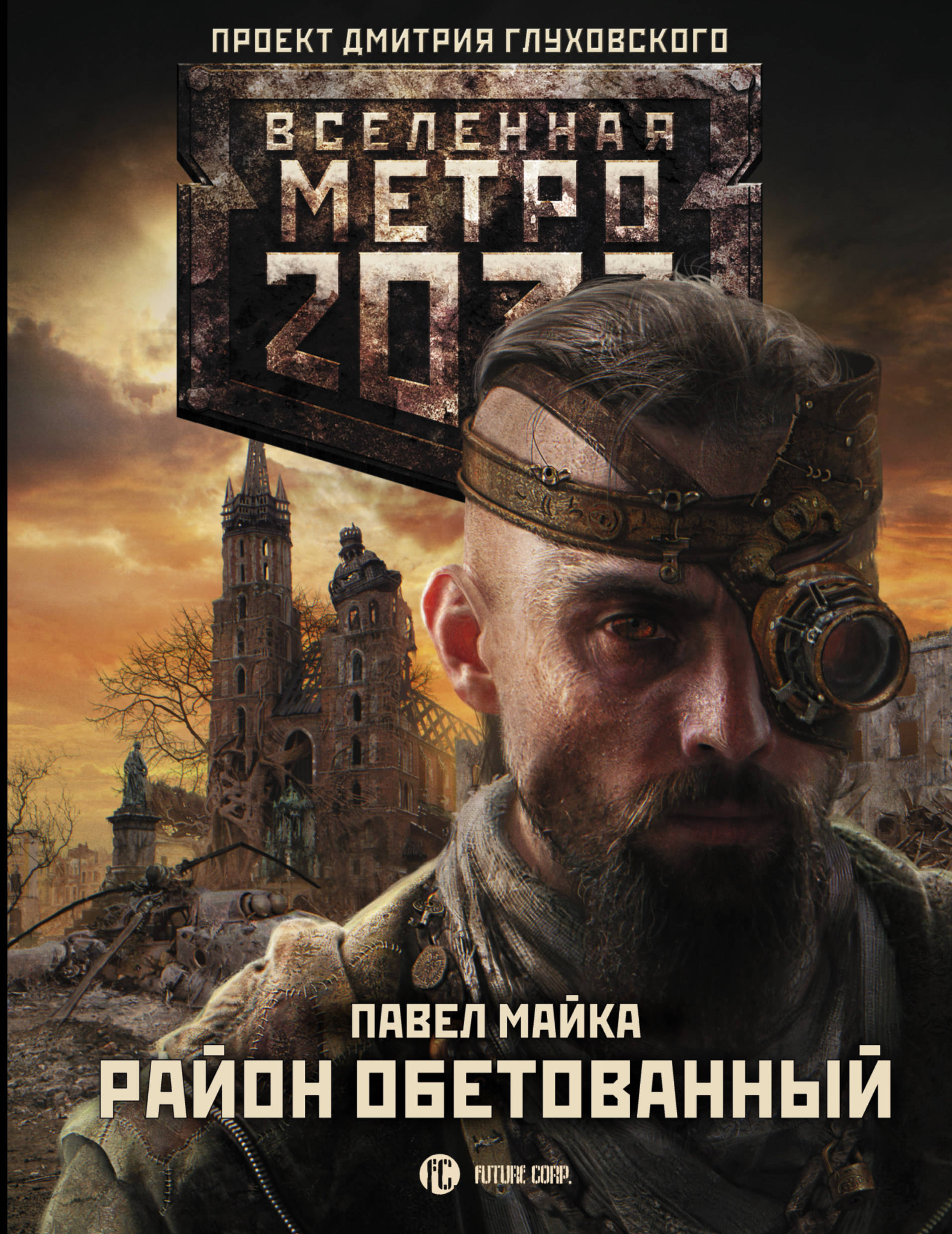 Павел Майка. Метро 2033: Район обетованный
