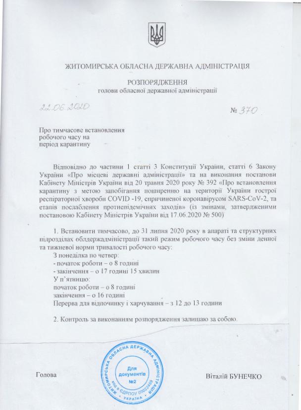 roz denj - В Житомирській ОДА встановили новий графік роботи на період карантину