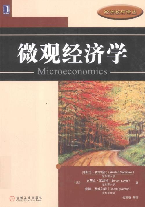 微觀經濟學(254MB@PDF@OP@簡中)