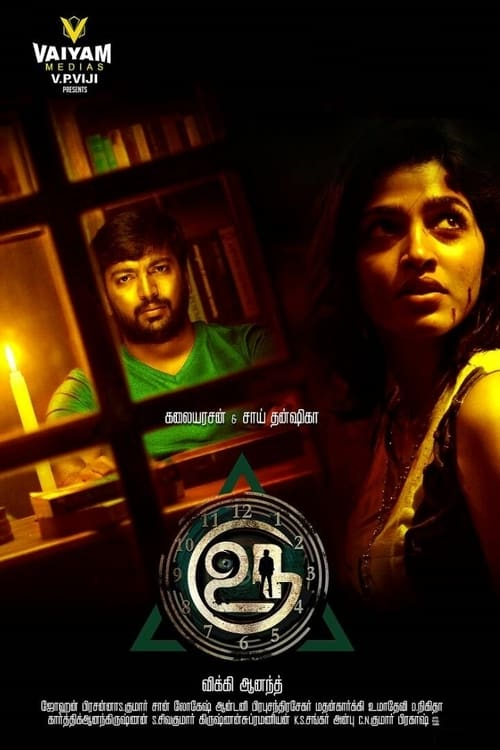 Uru The Trap 2020 Hindi Dubbed 720p HDRip 750MB | 300MB Download
