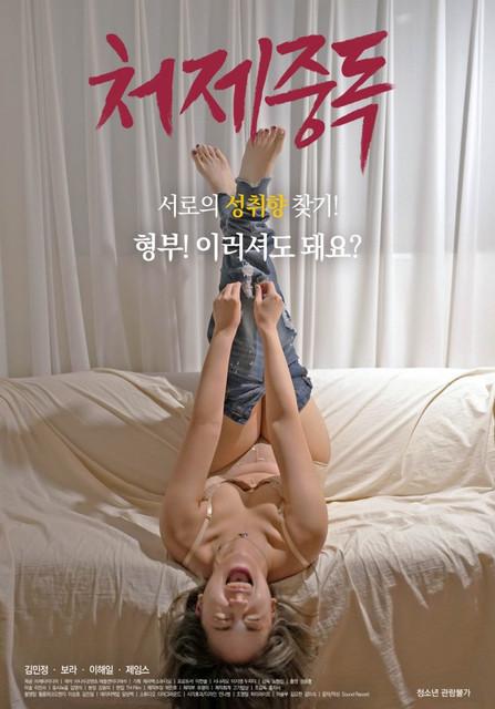 Sister in law Addiction (2020) Korean 720p HDRip 600MB Download