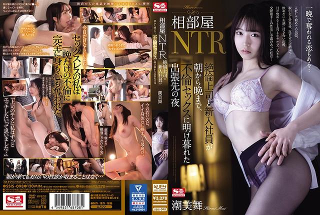 SSIS-098 相部屋NTR 絶倫上司と新入社員が朝から晩まで、不倫セックスに明け暮れた出張先の夜 潮美舞