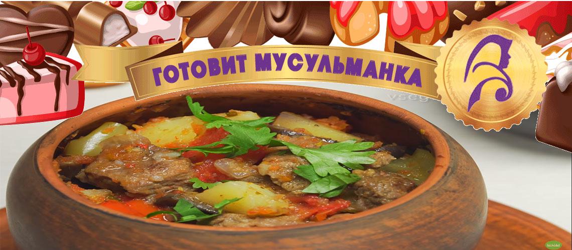 Грузинское блюдо - Чанахи