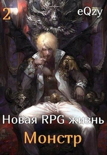 Новая РПГ жизнь 2 - Монстр! eQzy