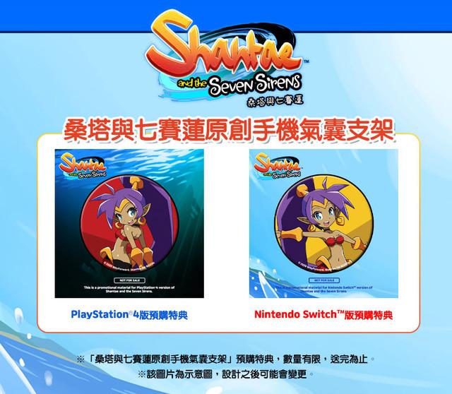 《桑塔與七賽蓮》繁體中文實體盒裝版明天開始預售! 002