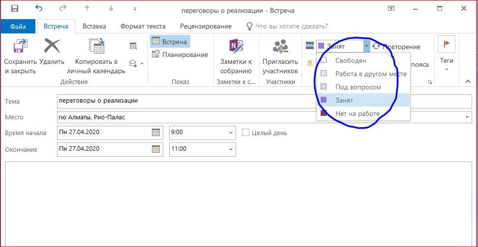 Используем календари в Outlook - 1