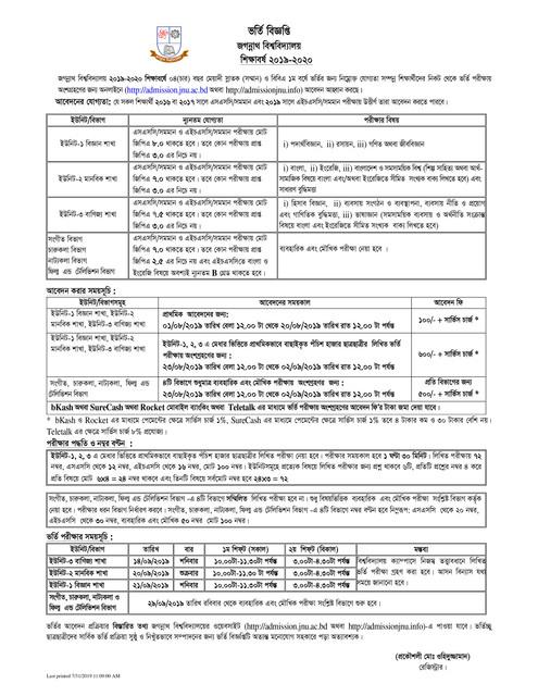 Jagannath University Admission Circular 2020-21