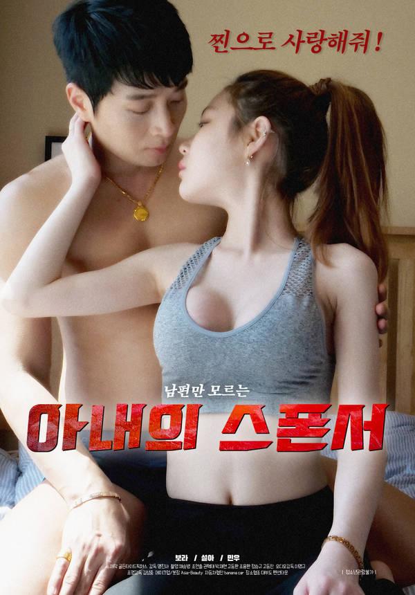 18+ Wife's sponsor (2020) Korean Movie 720p HDRip 550MB Watch Online