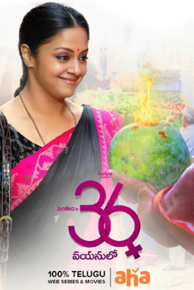 36 Vayadhinile (2015) | 36 Vayasulo (2020) Telugu TRUE WEB-DL HEVC 200MB 480p & 720p | GDRive | BSub