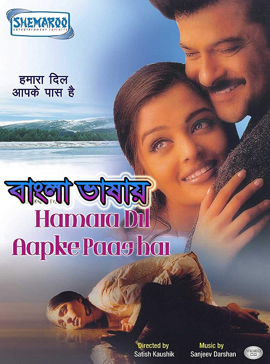 Hamara Dil Aapke Paas Hai (2000) Bangla Dubbed 720p HDRIp Esubs DL