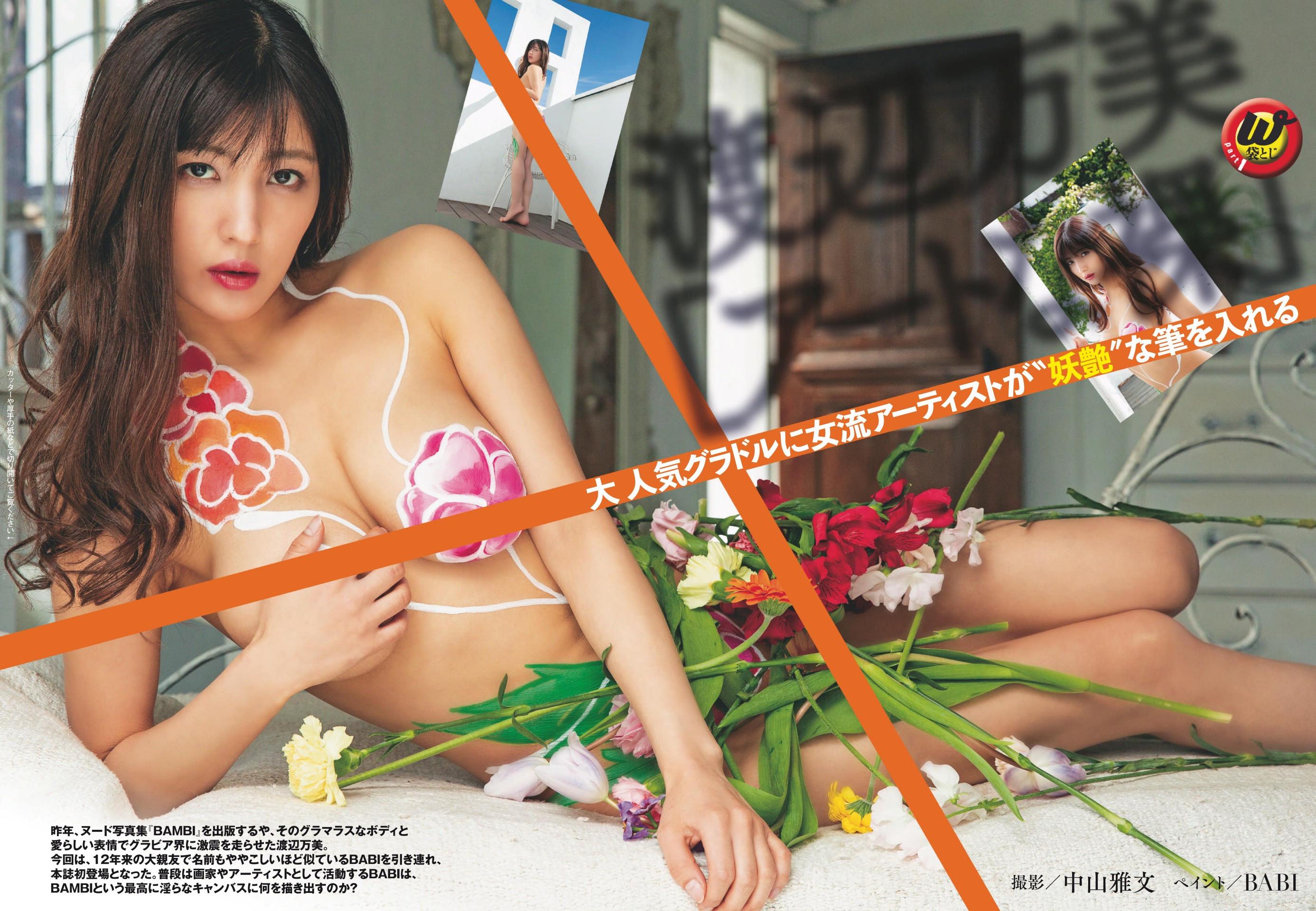 "Watanabe-Bambi-001 渡辺万美 人気グラドルに女流アーティストが""妖艶""な筆を入れる"