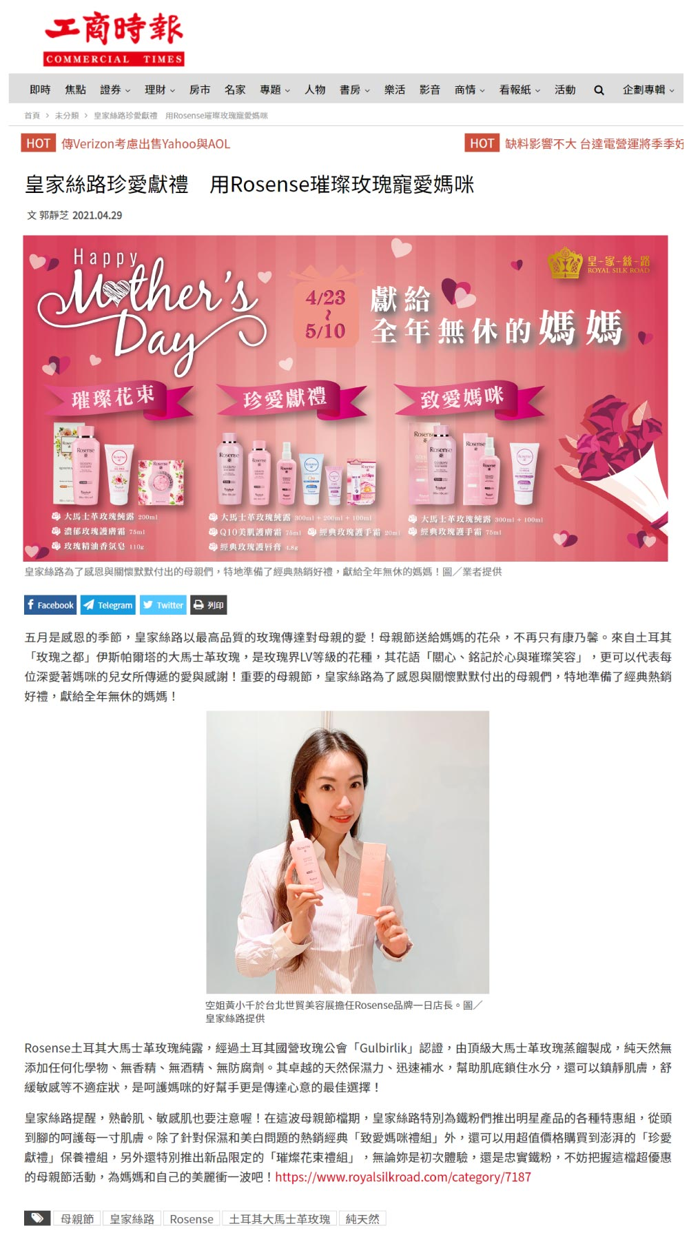 Economic Daily News, Happy Mother's Day, Rosense Rose Water, Damascus Rose