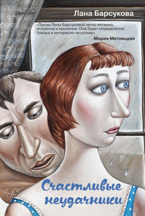 Счастливые неудачники. Автор Лана Барсукова