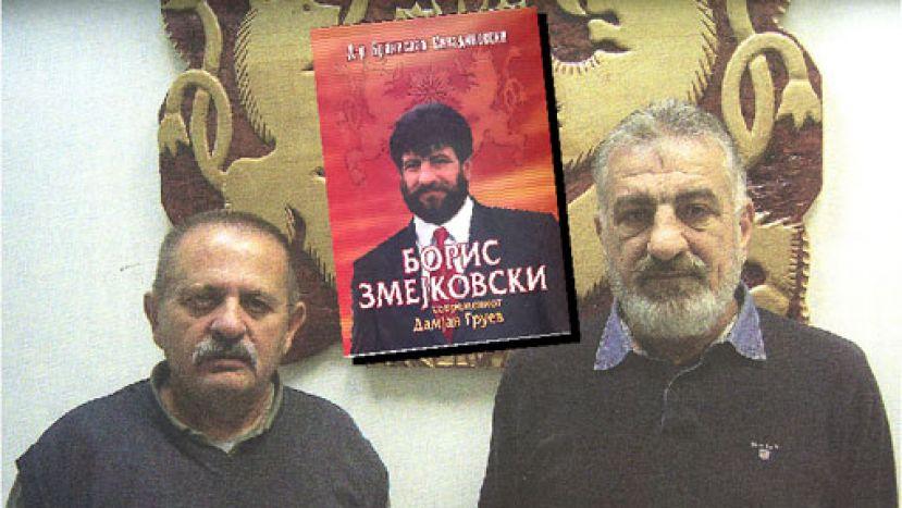 Zmejko-sinadinovski
