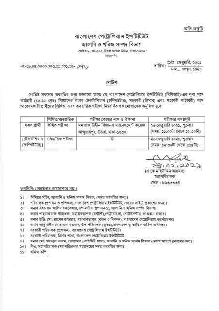 BPI-Exam-Notice
