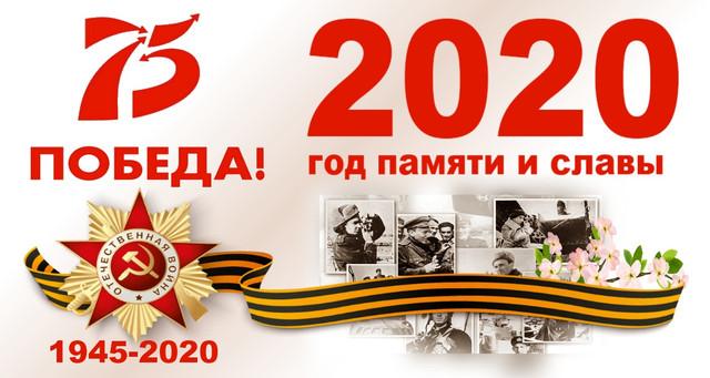 2020-god-pamjati-i-slavy