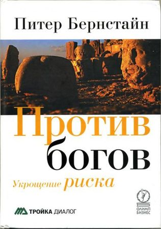 """Книги про финансы: """"Против богов. Укрощение риска"""", Питер Бернстайн"""