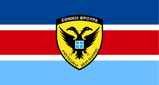 690px-Flag-of-the-Cypriot-National-Guard-General-Staff-svg