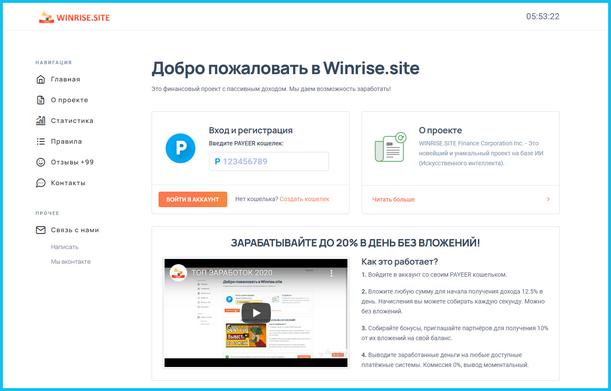 WINRISE-SITE