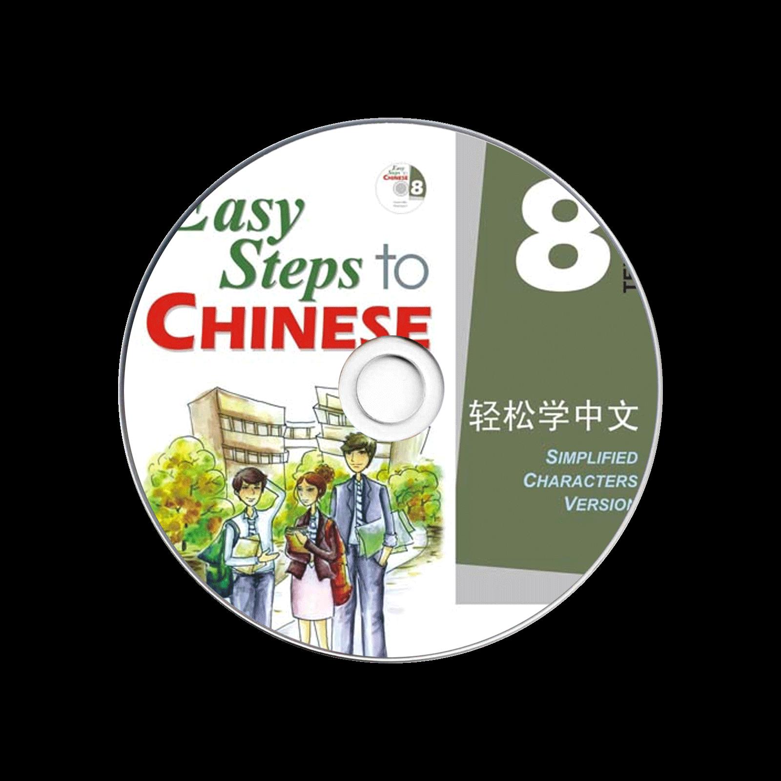 Easy Step To Chinese Qingsong Xue Zhongwen Textbook Di8Ce Audio