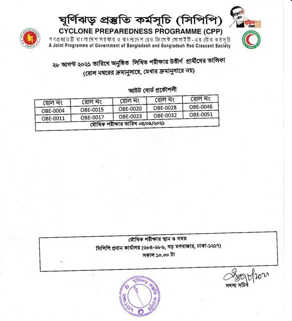 BDJob-Results-Com-CPP-Exam-Result-2021-page-003