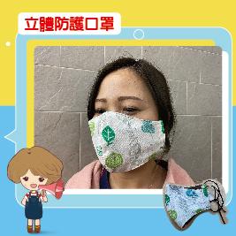 立體防護口罩【版型下載+影片教學】