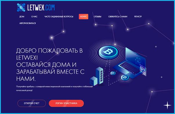 LETWEX-COM