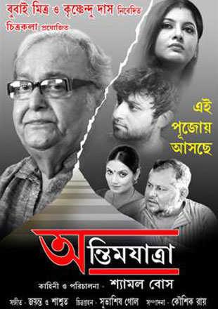 Antim Jatra (2020) Bangali 720p WEB-DL x265 AAC 700MB