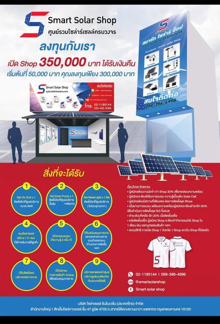 smart-solar-shop-1