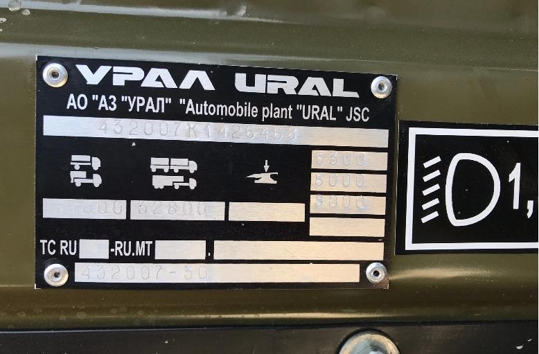 Урал-432007-30 - заводская табличка