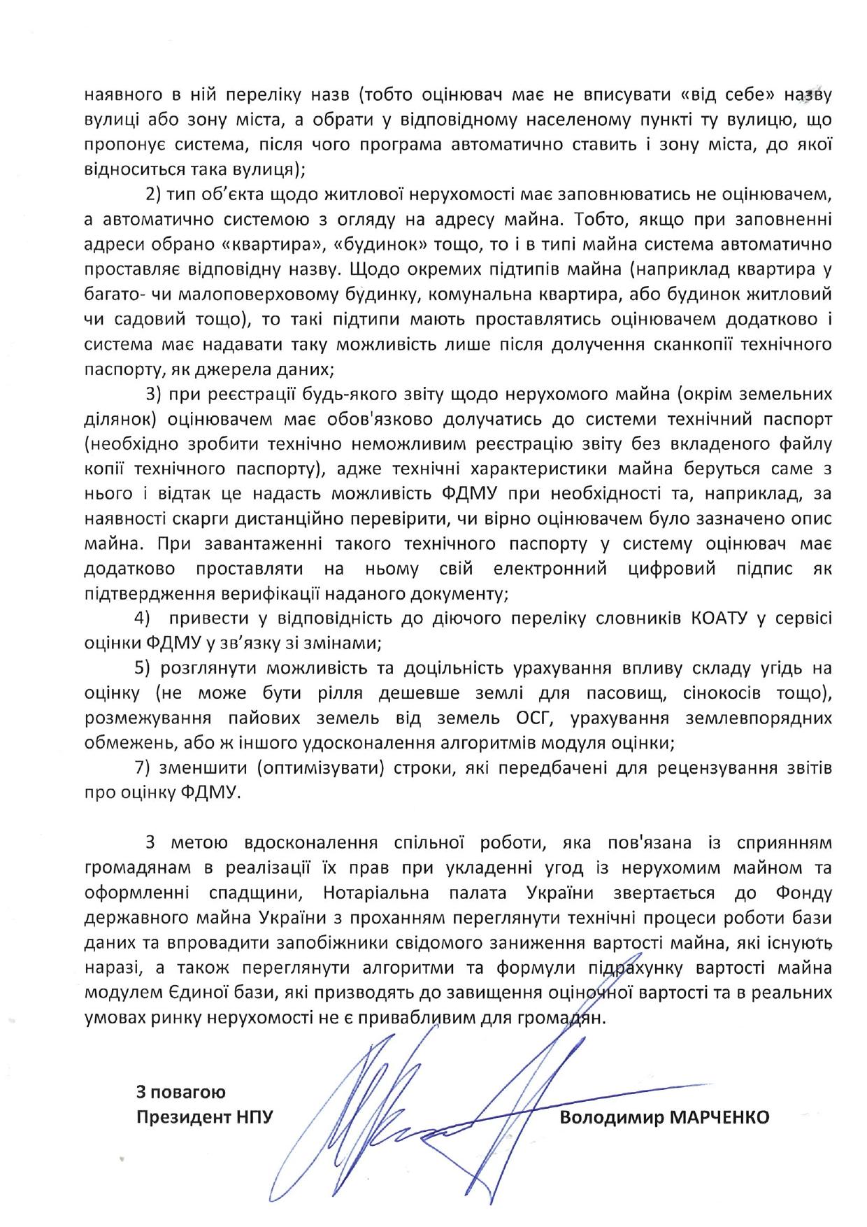 """Нотариальная палата Украины направило письмо в Фонд госимущества, в котором заявляет о """"""""недоразумениях"""" при распоряжении граждан недвижимостью и претензий к нотариусам"""
