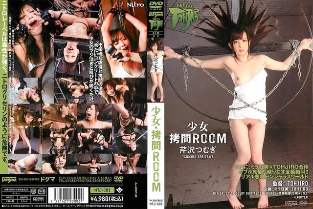 NTJ-001 Spinning Girl Torture ROOM Serizawa