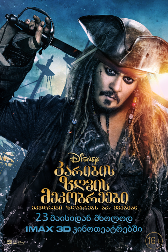 კარიბის ზღვის მეკობრეები 6: ბოლო ბრძოლა (2022) - Untitled Pirates of the Caribbean Project