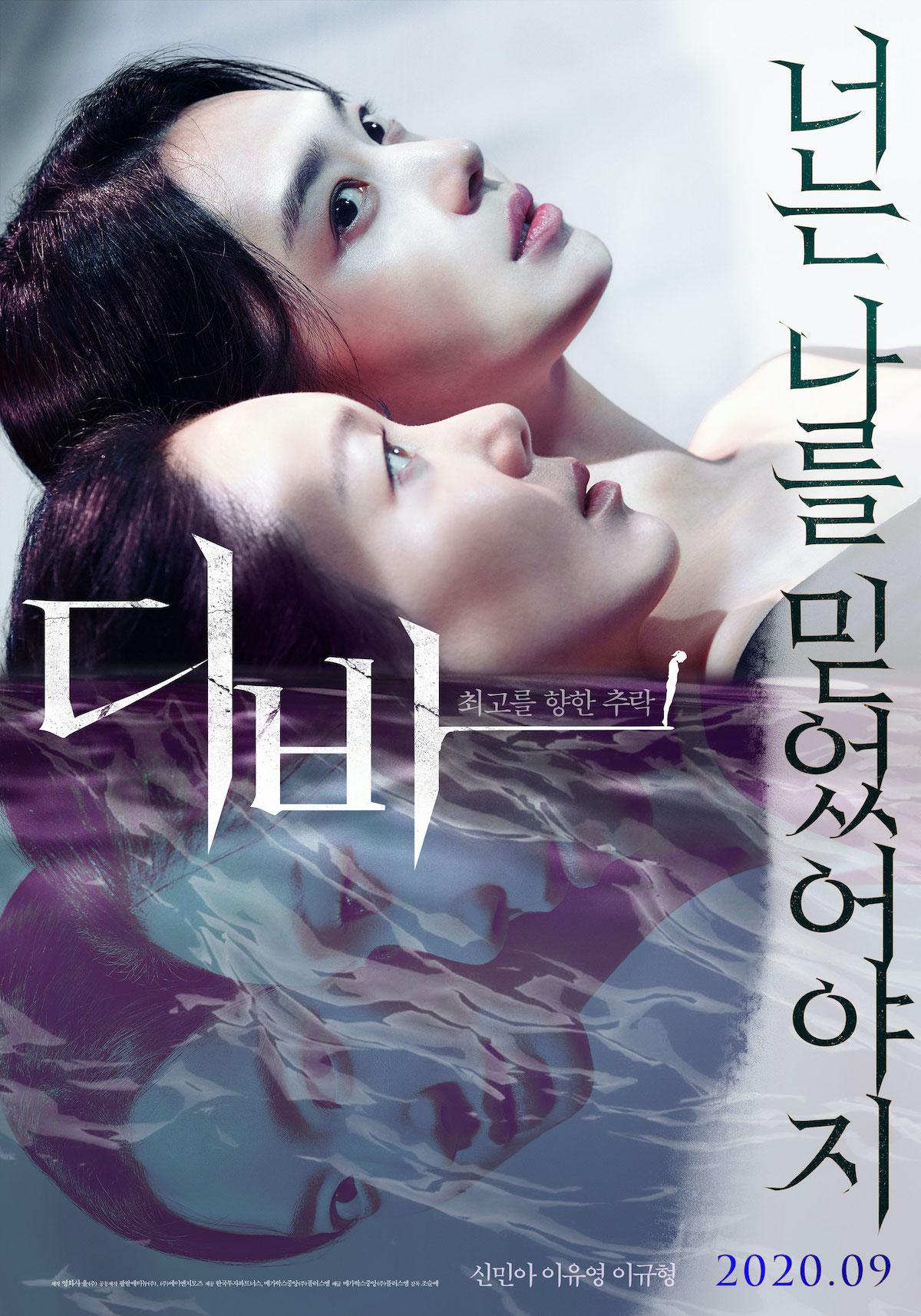 [Resim: Diva-Korean-Movie-P1.jpg]