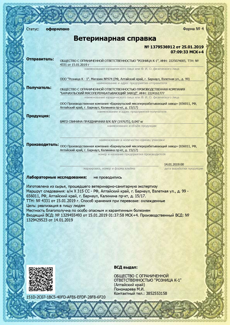 vet-Document-4-4-full-pages-to-jpg-0001