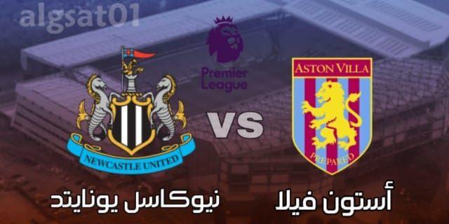 مشاهدة مباراة نيوكاسل يونايتد وأستون فيلا بث مباشر اليوم الاربعاء بتاريخ 24-06-2020 الدوري الانجليزي